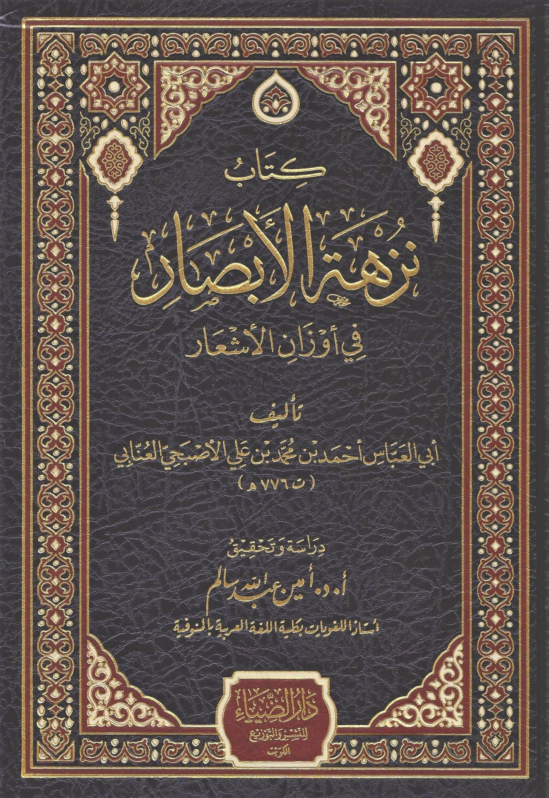 كتاب بغية المسترشدين